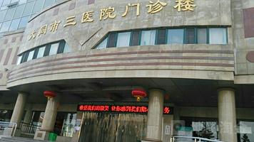 山西省大同市第三人民医院