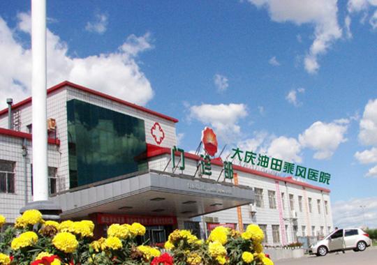 大庆油田乘风医院