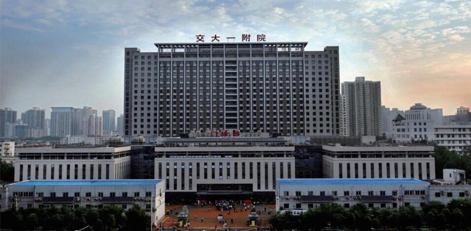 西安交通大学医学院第一附属医院